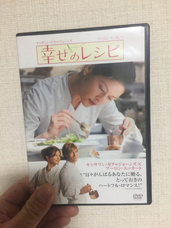 幸せ の レシピ